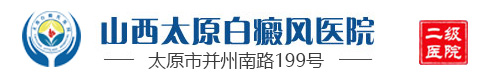 山西太原白癜风医院logo